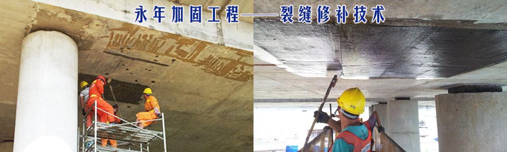 永年加固工程裂缝修补技术