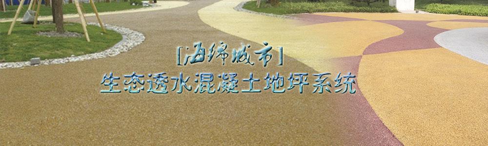 海绵城市-生态环保彩色混凝土地坪
