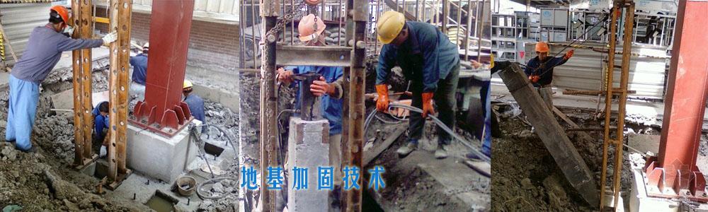 永年加固工程地基加固技术