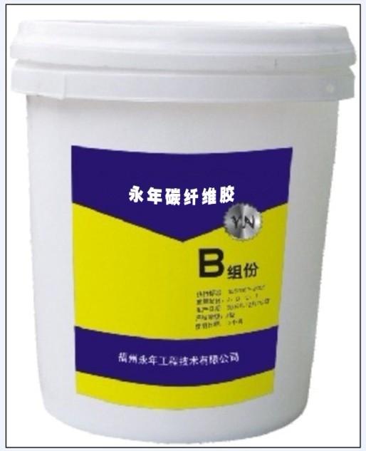 永年碳纤维胶B